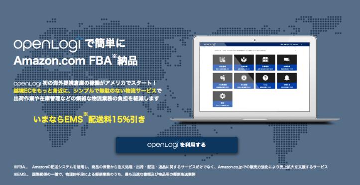 Amazon_com_FBA納品____日々の物流業務をもっと効率的に。物流アウトソーシングサービス_OPENLOGI.png