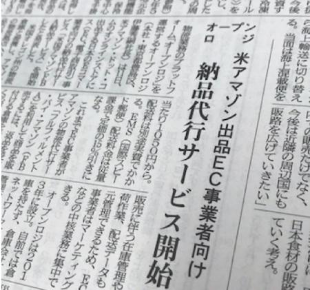日本海事新聞 – News topics