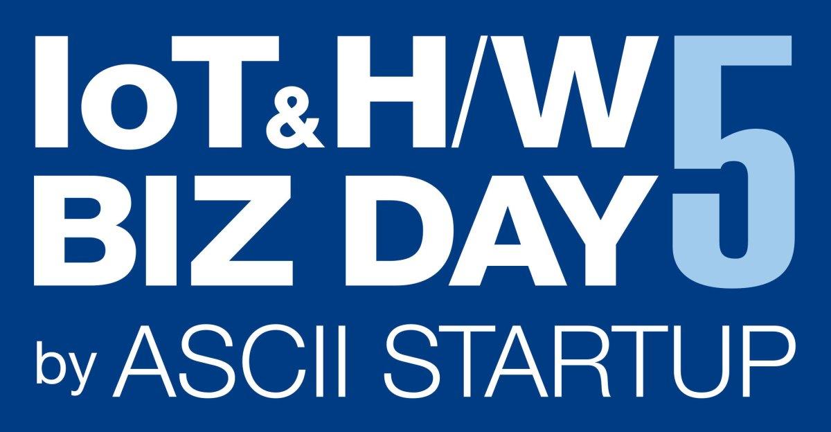 3/22(木)、東京・赤坂 にて開催の「IoT&H/W BIZ DAY 5 by ASCII STARTUP」に出展します
