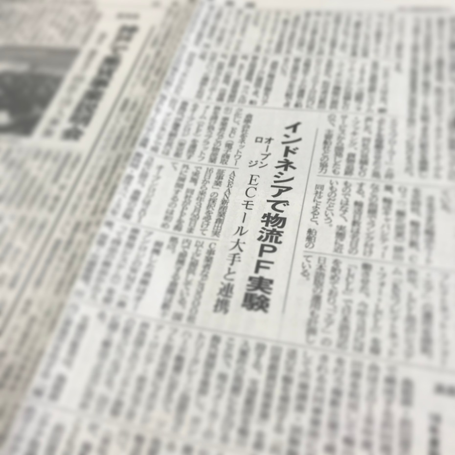 物流全般紙「日本海事新聞」にJE...