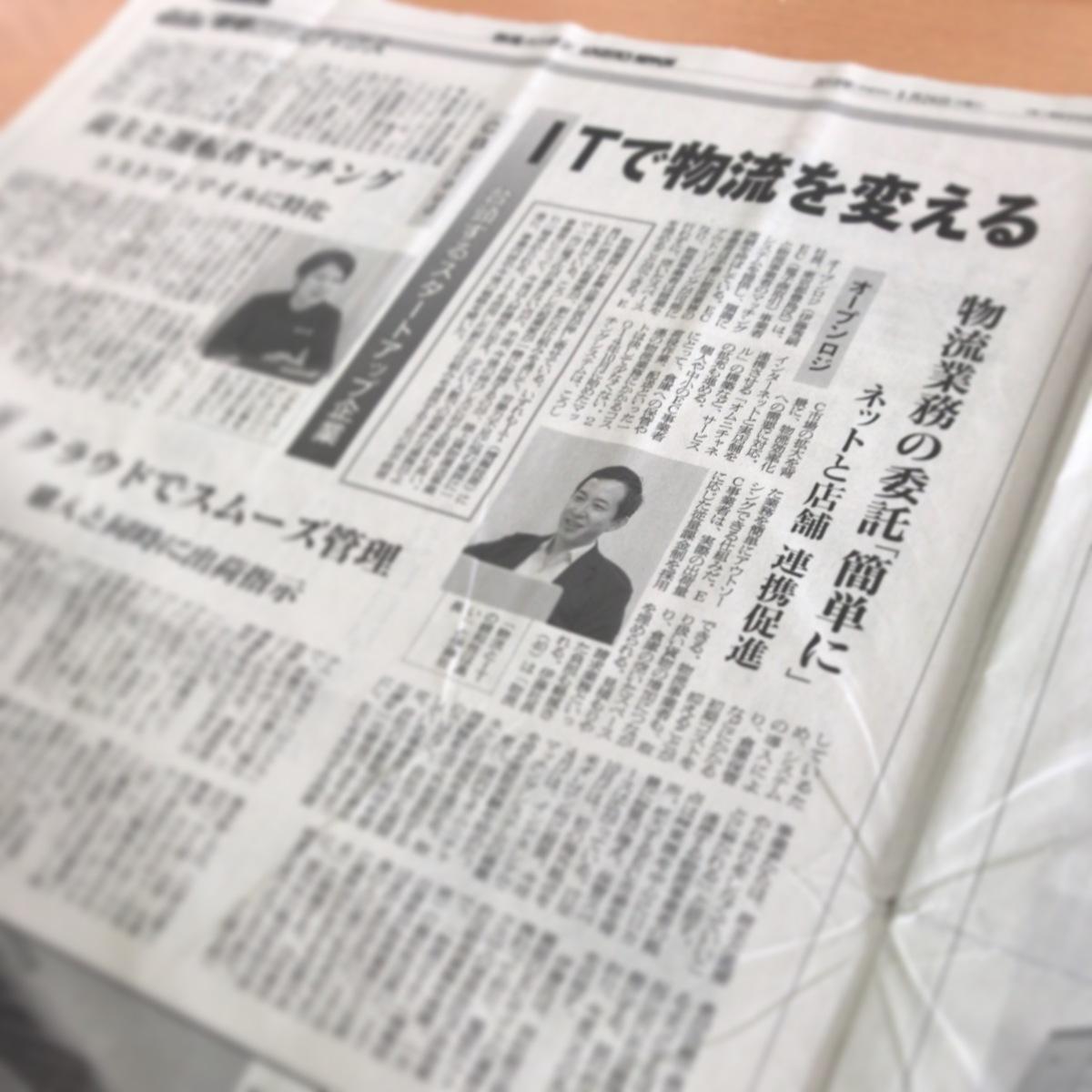 """新聞「物流ニッポン」の特集企画""""ITで物流を変える""""に、業界で台頭するスタートアップとして掲載いただきました"""