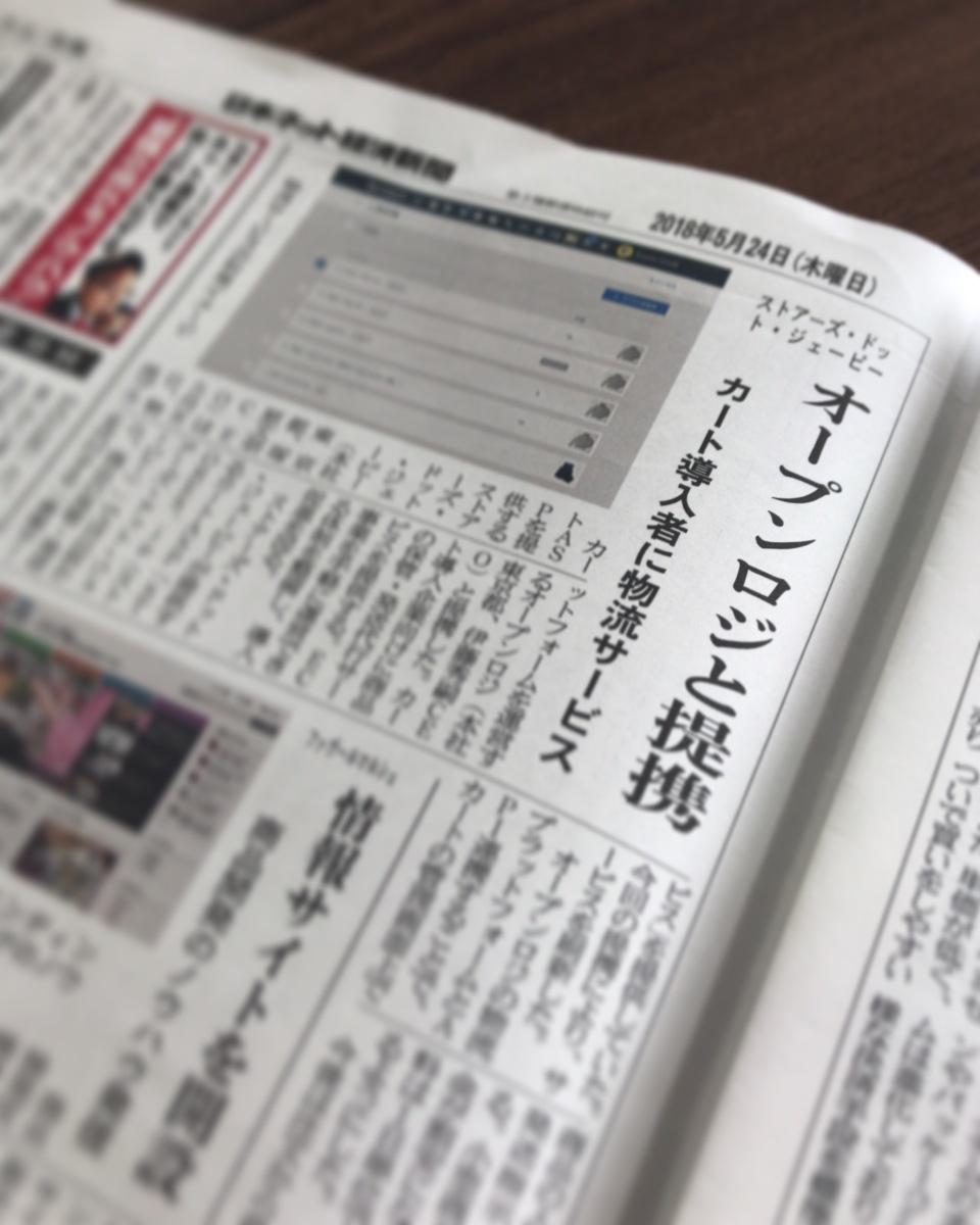 新聞「日本ネット経済新聞」にSTORES.jpとの業務提携について取り上げられました