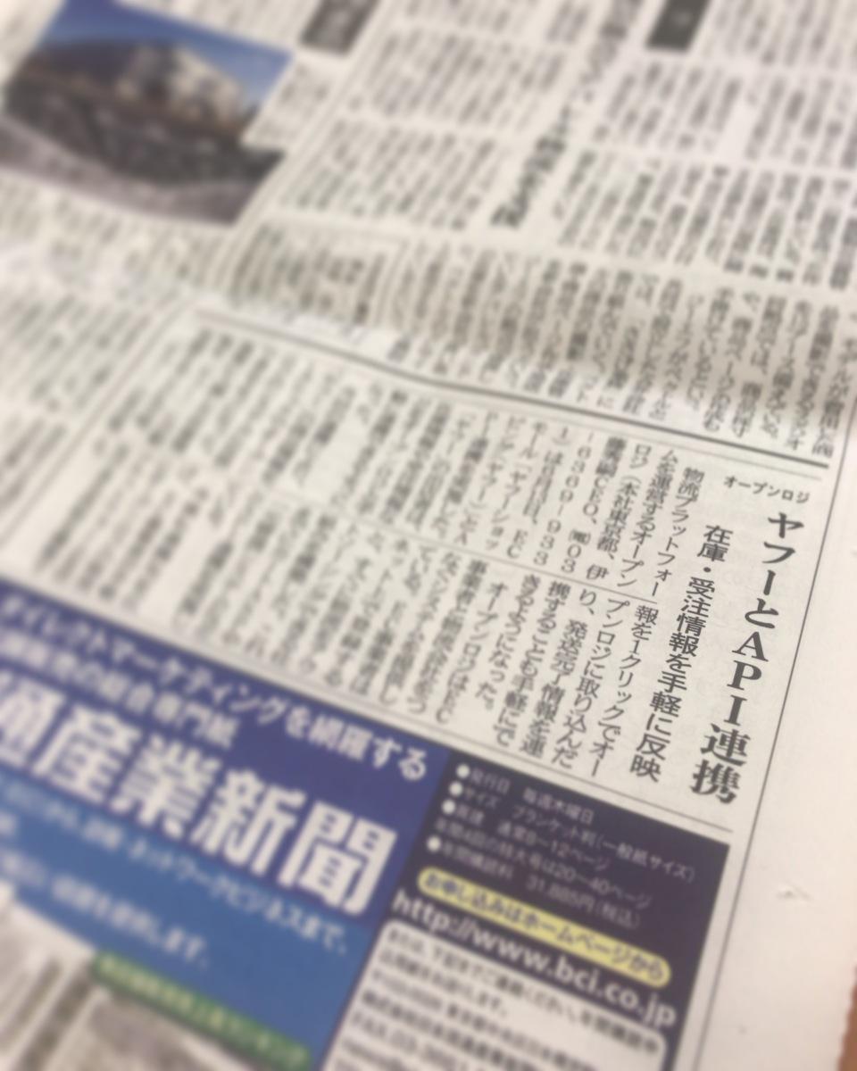 新聞「日本ネット経済新聞」にYahoo!ショッピングとのAPI連携について取り上げられました