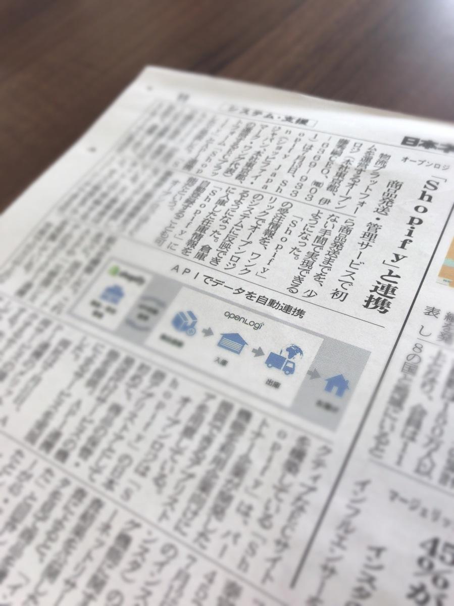 新聞「日本ネット経済新聞」にShopifyとのAPI連携について取り上げられました