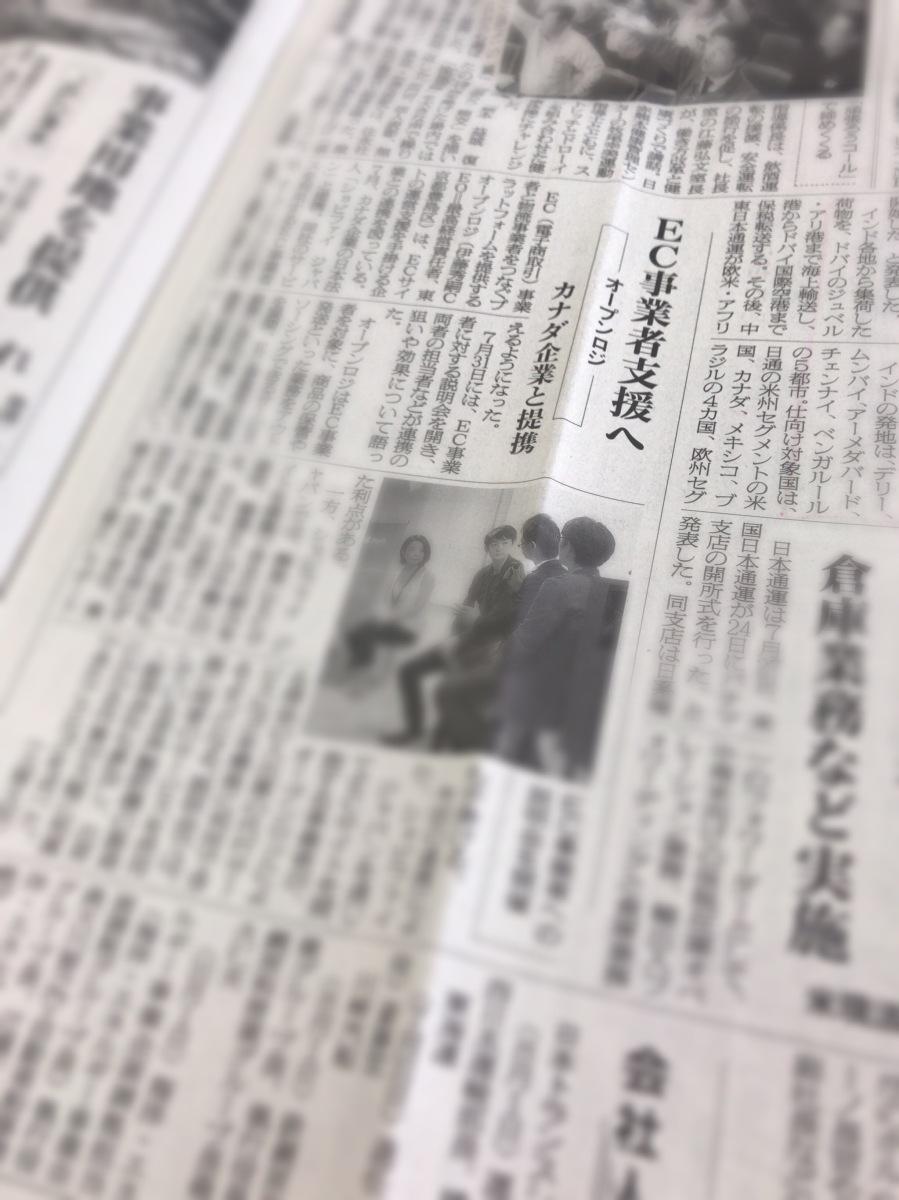 新聞「物流ニッポン」にShopify✕オープンロジ連携サービス説明会が取り上げられました