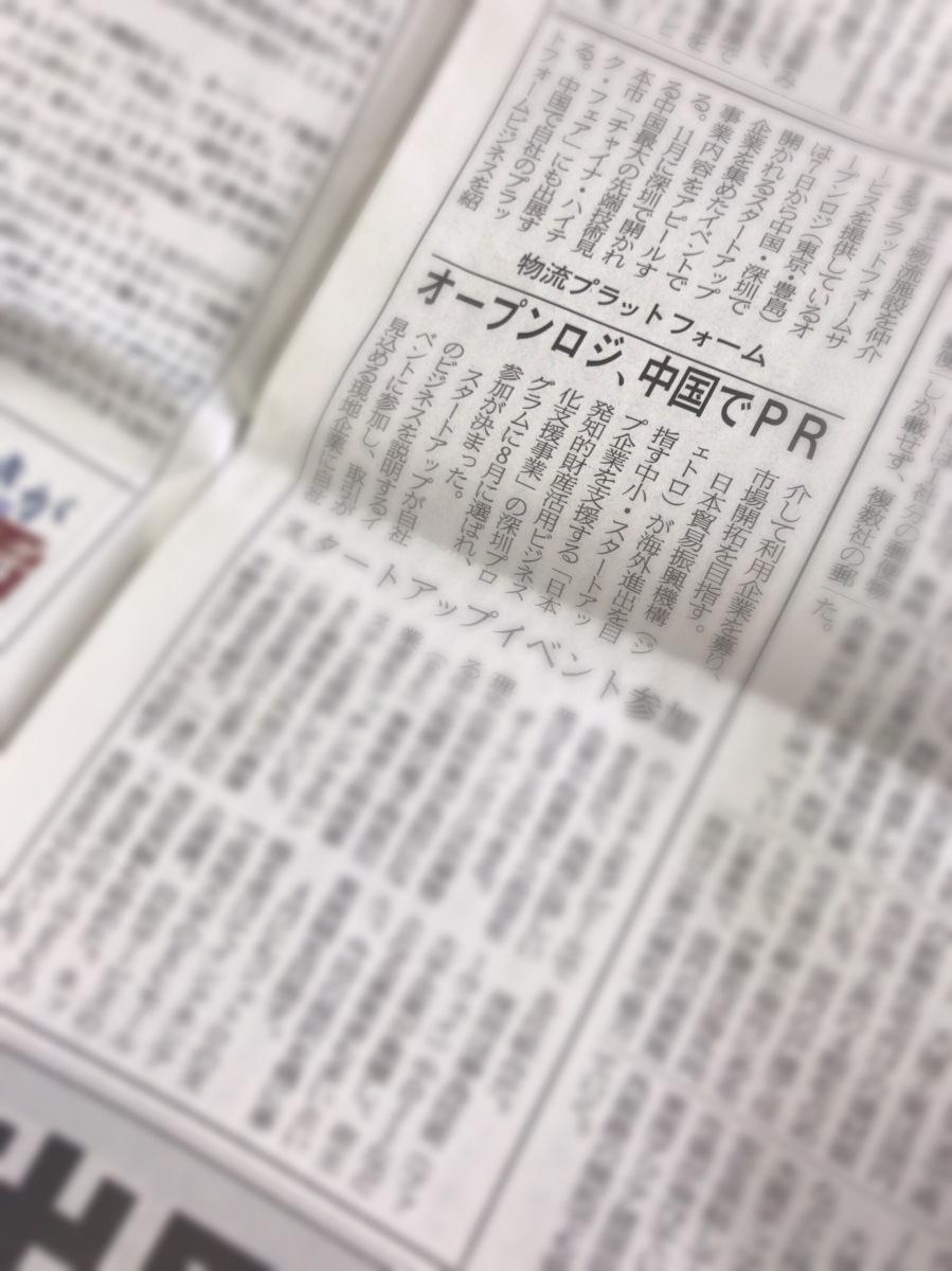 新聞「日経産業新聞」にジェトロの海外展開支援事業であるJIPの中国・深センプログラムへ採択されたことが取り上げられました