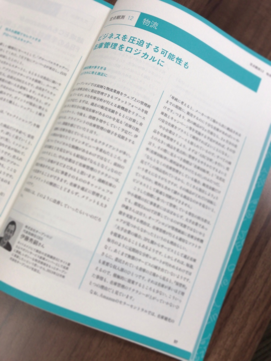 定期購読誌「季刊ECzine」の、EC事業者のための【定点観測】コーナーで、CEO伊藤による物流記事が掲載されました