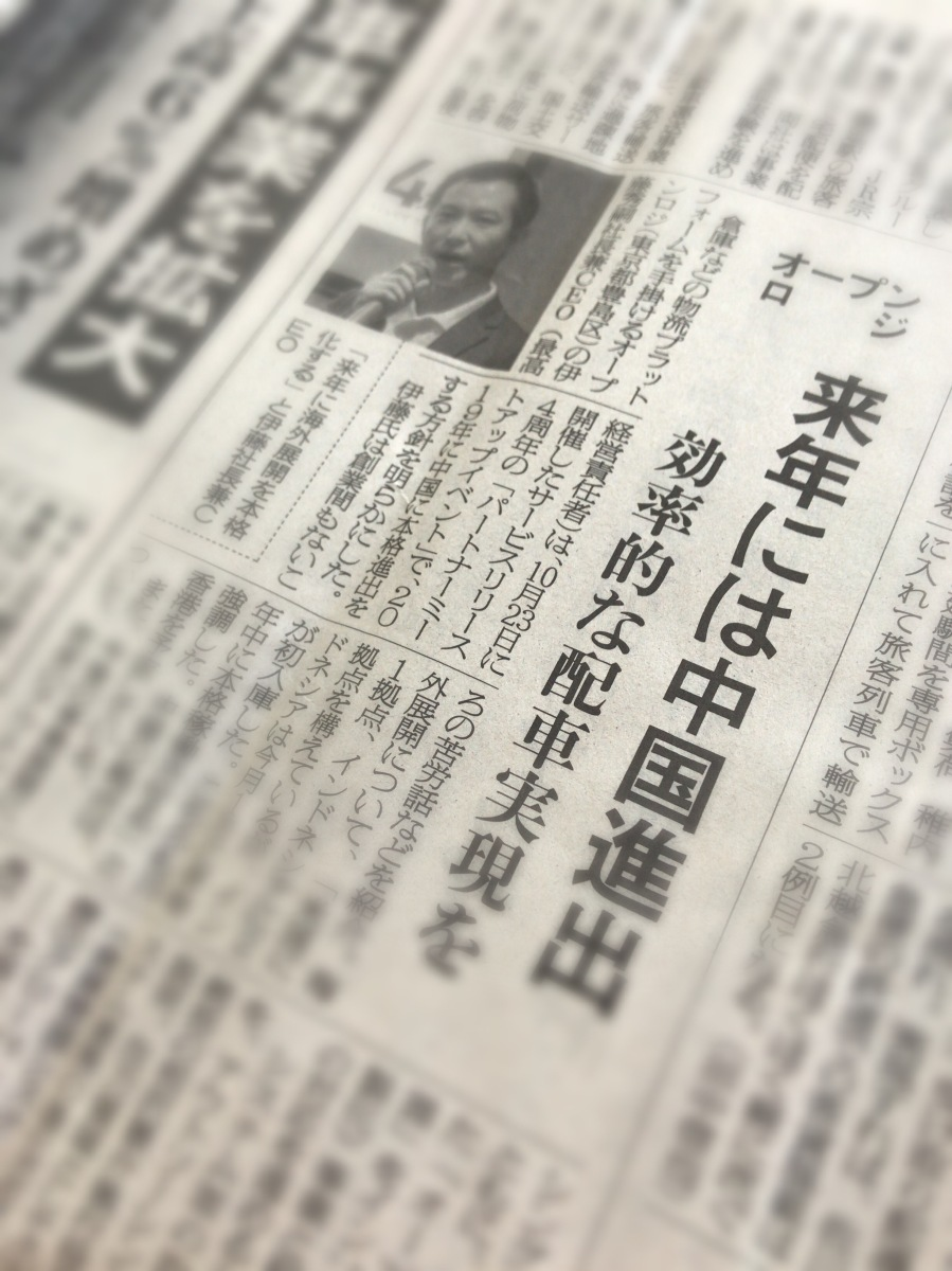 新聞「物流ニッポン」にサービスリリース4周年パートナーミートアップイベントについて取り上げられました