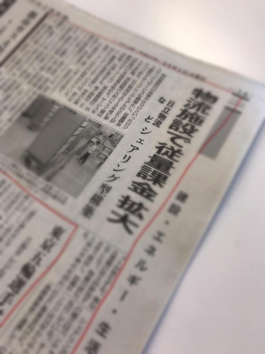 新聞「日刊工業新聞」の記事『従量課金制物流サービスの拡大』において取り上げられました