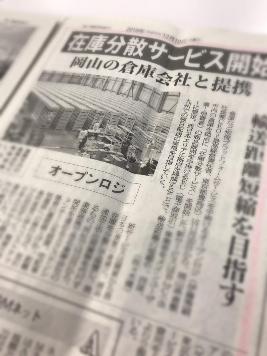 新聞「物流ニッポン」に在庫分散サービスが取り上げられました