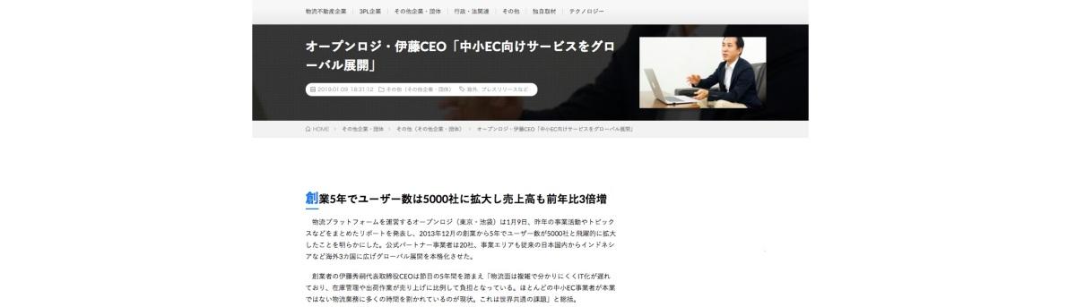 WEBメディア「LOGI-BIZ online」に、 2018年の事業活動および今後の事業方針が取り上げられました