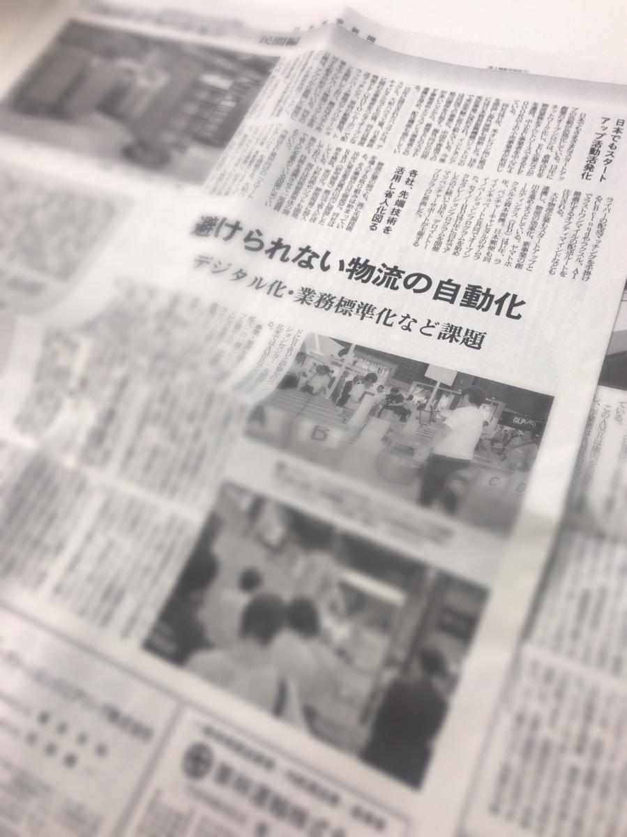 新聞「日本海事新聞」の2019新年号、物流イノベーション・民間編に取り上げられました